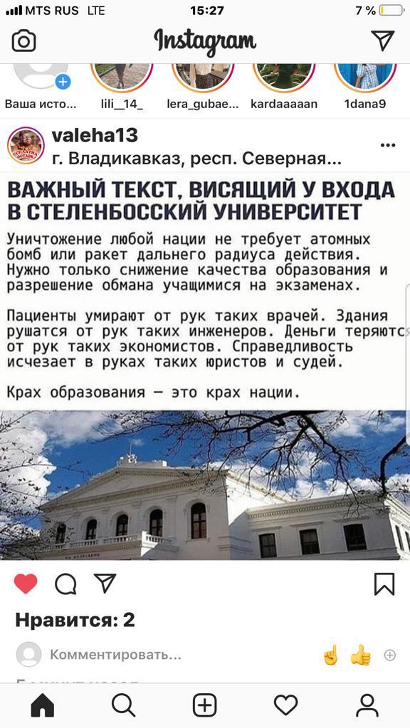 К Учителям России