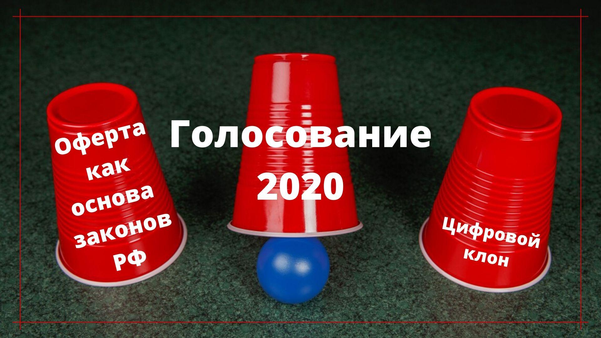 Голосование 2020, Оферта как основа законодательства РФ, и цифровой клон.
