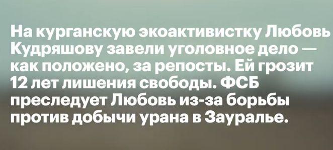 Угроза п-Резиденту РФ. ФСБ против курганской ЭКО АКТИВИСТКИ
