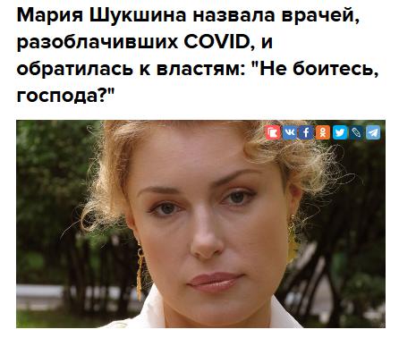 Мария Шукшина. Достойная дочь гениального отца и Великого народа.