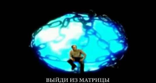 Проснись! Выйди из Матрицы.