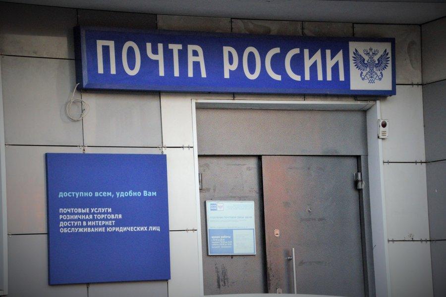 Почта РФ против стариков граждан СССР